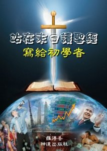 The Second Chinese Edition of Our 8th Book Is Ready Both in PDF and Kindle Formats