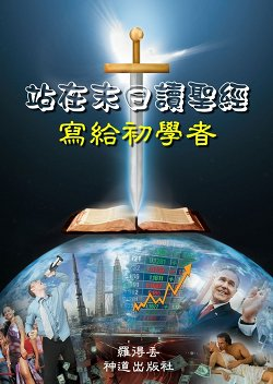How to Read Bible at Endpoint 站在末日讀聖經:寫給初學者