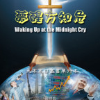 Breaking News:New Book 'Waking Up at the Midnight Cry'