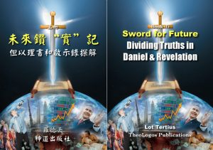 "Foreword for the Second Book ""The Sword for the End Times (I): Dividing Truths in Daniel & Revelation"""