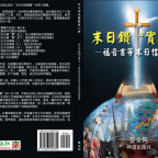 The second edition of book 3 published in Chinese