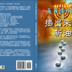 The second edition of book 5 published in Chinese