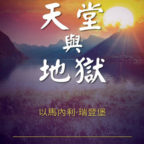 "The Chinese Translation of Emanuel Swedenborg's Book ""Heaven and Hell"" Published in Both Classified and Simplified Chinese"