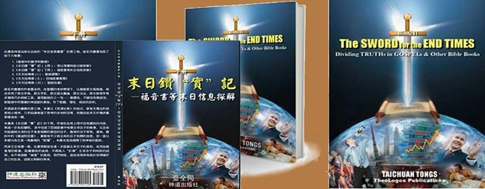 第三本書 Book 3